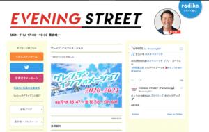 【 全国視聴OK 3/1(月)FM愛知 イブニングストリートに登場 】
