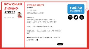 【3/1 (月)FM愛知イブニングストリートに出演しました】