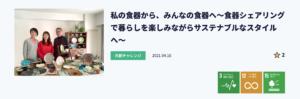 2025年 大阪・関西万博 の 共創チャレンジに参加しました!