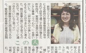 4/28 中日新聞 3面に掲載されました!