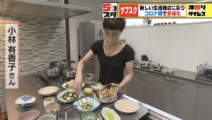 5/26 テレビ愛知「5時スタ」で紹介されました