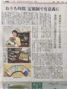 5/10 産経新聞で紹介されています