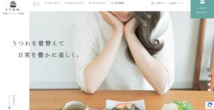 6/21 ホームページ リニューアルしました!