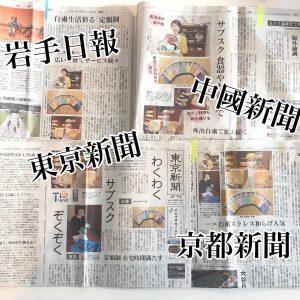 【 全国の新聞で掲載されていました! 】
