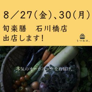 【 8/27,30 旬楽膳に 出店します 】