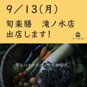 9/13(月) うつわの、出店 第2弾!