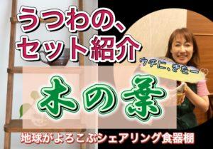 【 木の葉 セット紹介(YouTube) 】